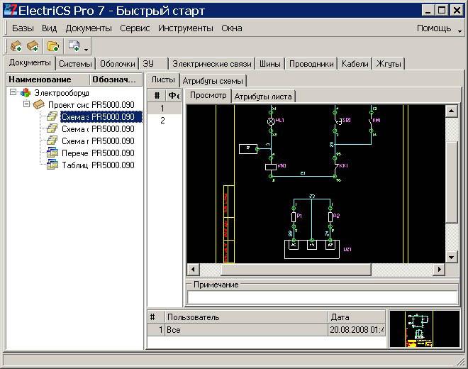Oбщий вид Навигатора ElectriCS Pro 7. Закладка документов. Вид листа схемы.