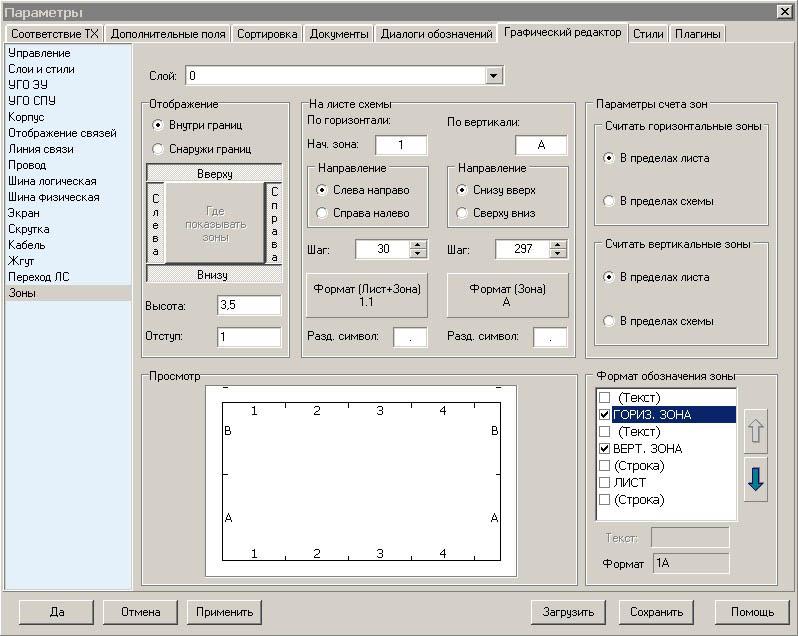 Пример настройки ElectriCS Pro 7. Настройка зон чертежа.