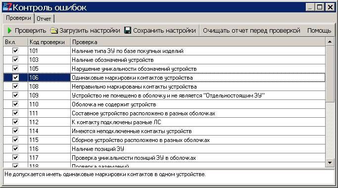 Пример модуля ElectriCS Pro 7.Контроль ошибок конструктора.