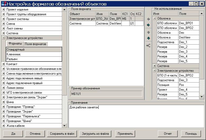 Система настройки обозначений объектов ElectriCS Pro 7